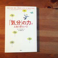 リン・グラブホーン著『「気分」の力で人生うまくいく!』