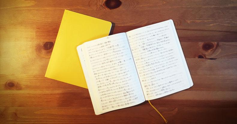 2冊目に入った内観日記