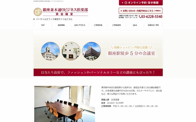 銀座並木通りビジネス倶楽部様(貸会議室)