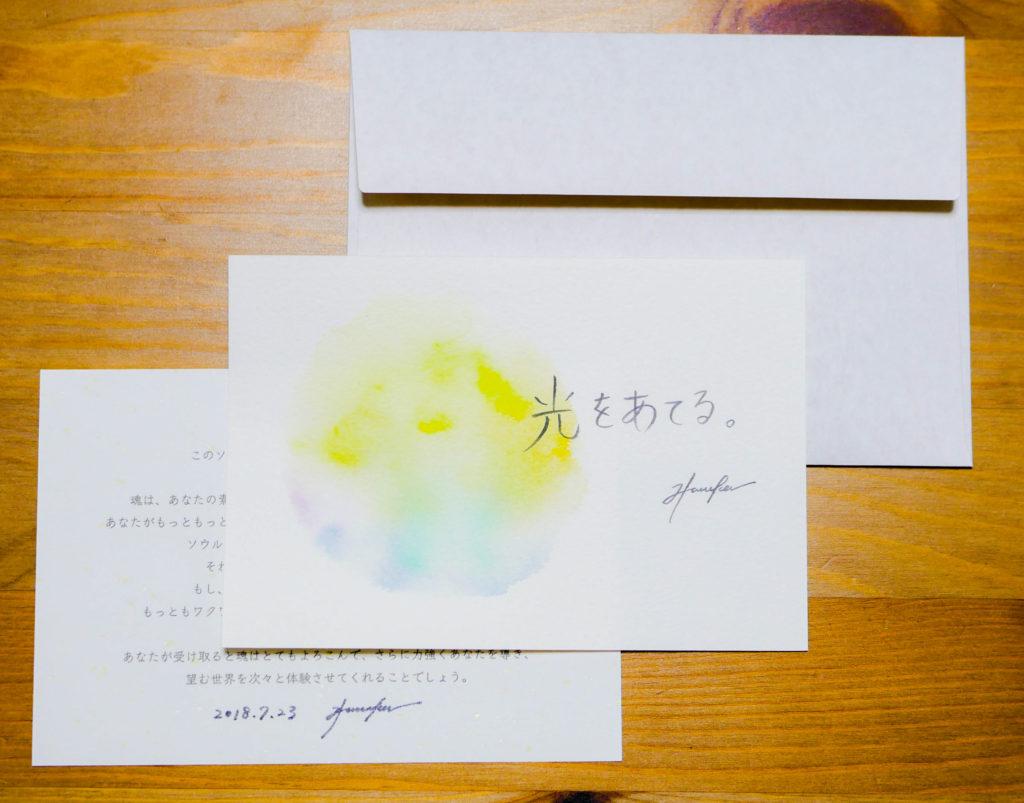 ソウルアート お届け見本