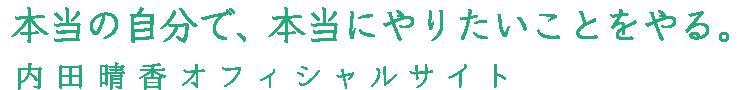内田晴香オフィシャルサイト