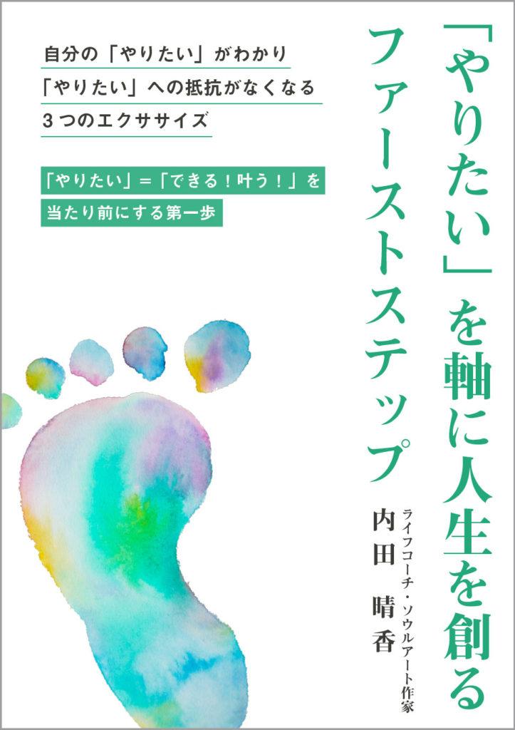 小冊子『「やりたい」を軸に人生を創る ファーストステップ』