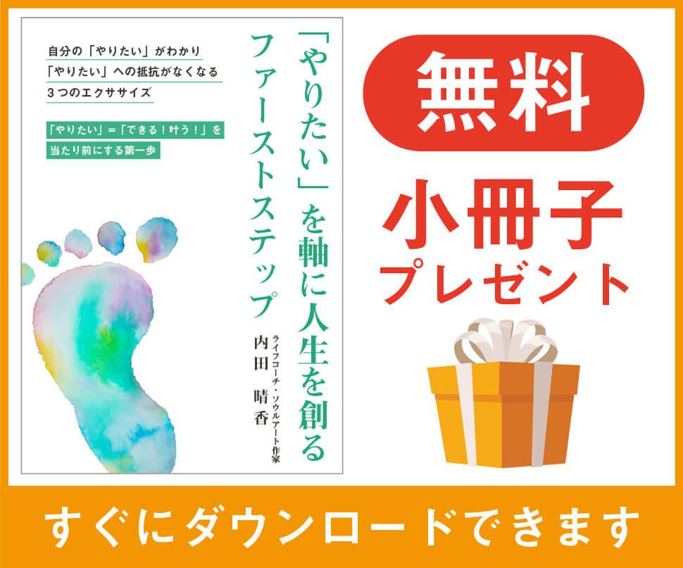 「やりたい」を軸に人生を創る ファーストステップ 小冊子 プレゼント