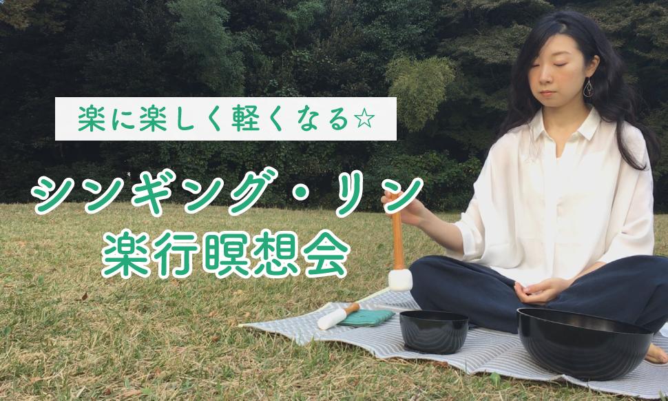 シンギング・リン楽行瞑想会