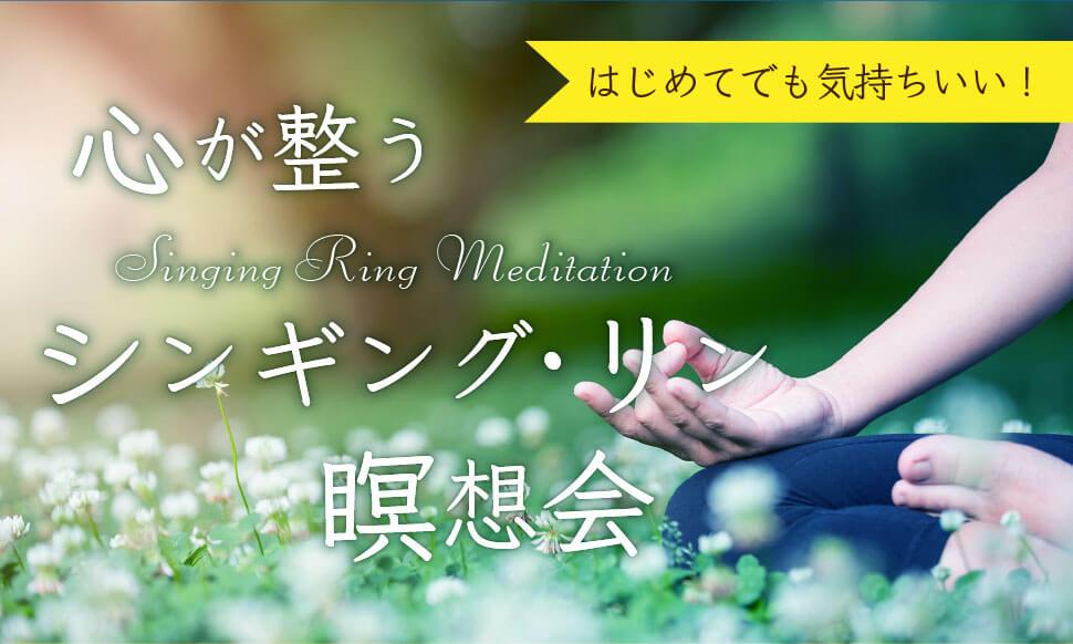 心が整うシンギング・リン瞑想会
