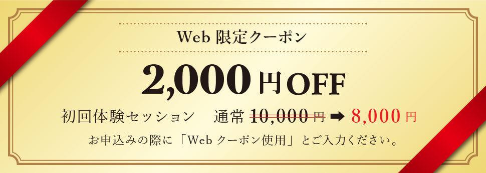 Web限定クーポン 2,000円OFF