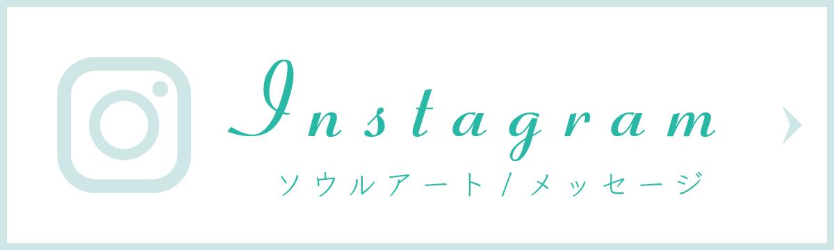 内田晴香Instagram