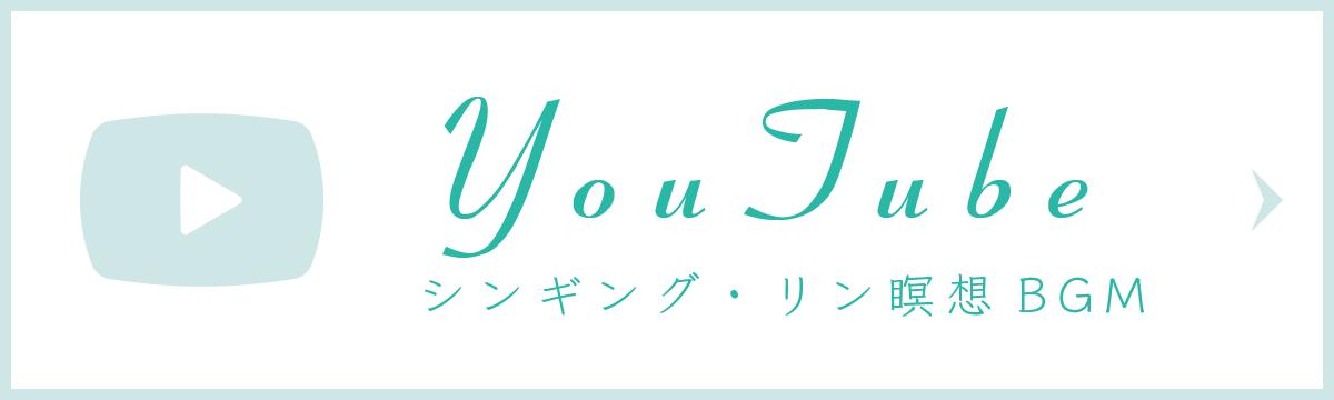 内田晴香YouTube