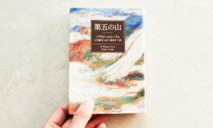 神との戦い~『第五の山』を読んで~